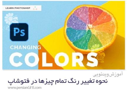 دانلود آموزش نحوه تغییر رنگ تمام چیزها در فتوشاپ - Change The Color Of Anything