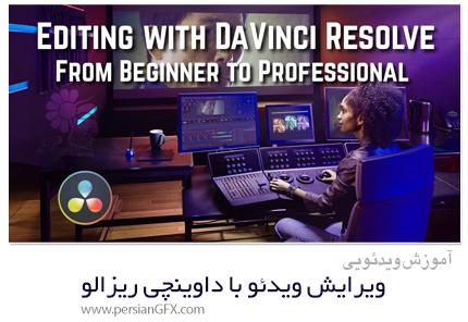 دانلود آموزش مقدماتی ویرایش ویدئو با داوینچی ریزالو - Video Editing With DaVinci Resolve