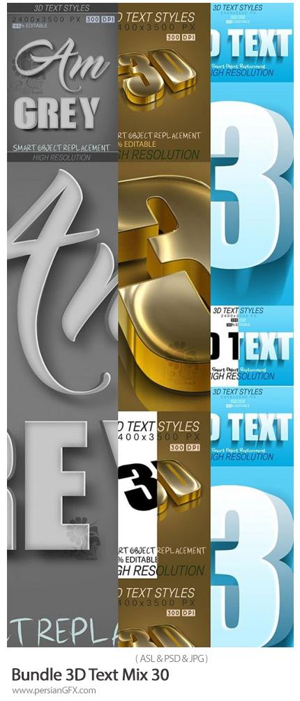 دانلود مجموعه استایل فتوشاپ با 3 افکت سه بعدی متن - 30 Bundle 3D Text Mix