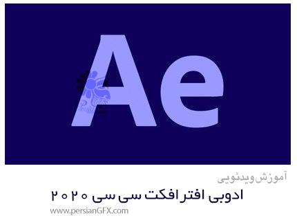 دانلود آموزش ادوبی افترافکت سی سی 2020 - Adobe After Effects CC 2020