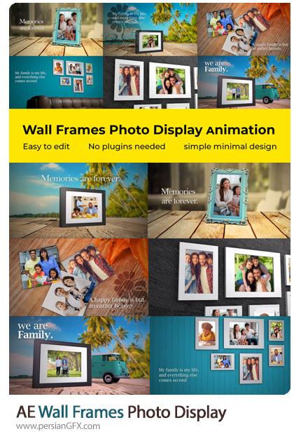 دانلود پروژه افترافکت نمایش قاب های عکس روی دیوار - Wall Frames Photo Display