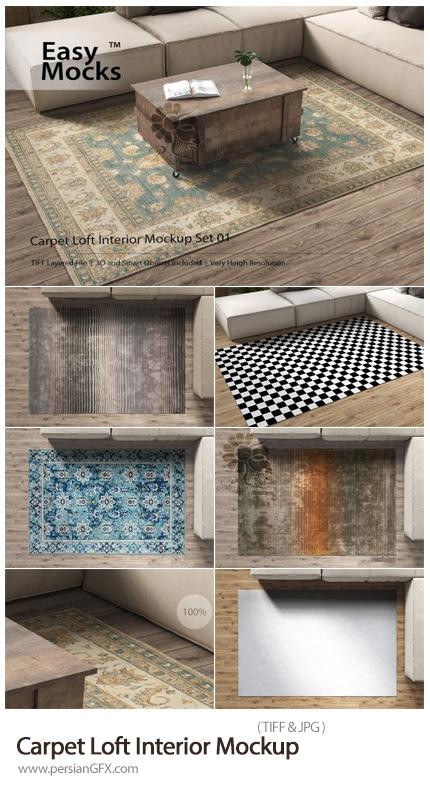 دانلود موکاپ فرش و گلیم - Carpet Loft Interior Mockup