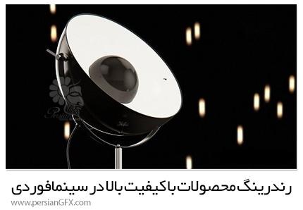 دانلود آموزش رندرینگ محصولات با کیفیت بالا در سینمافوردی - Product Rendering In Cinema 4D