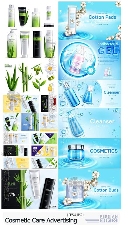 دانلود طرح های تبلیغاتی لوازم آرایشی مراقبت کننده پوست - Cosmetic Care Advertising Vector