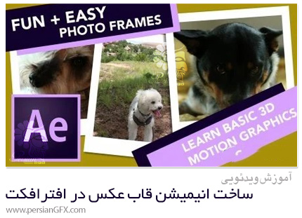 دانلود آموزش ساخت انیمیشن قاب عکس در افترافکت - Easy And Fun Photo Frame Animation