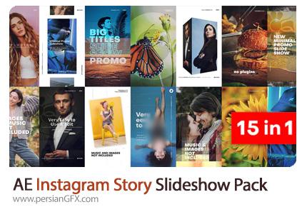 دانلود پک افترافکت اسلایدشو استوری اینستاگرام - Instagram Story Slideshow Pack