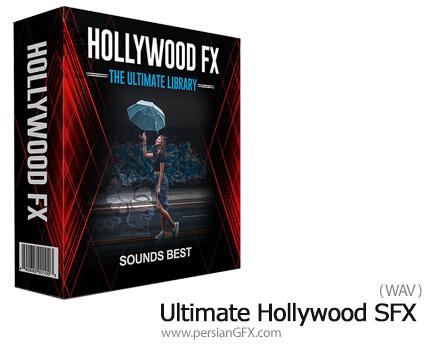دانلود مجموعه افکت صوتی سینمایی هالییود - Ultimate Hollywood SFX