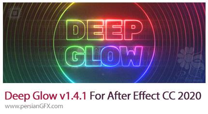 دانلود پلاگین افترافکت Deep Glow برای ساخت نور درخشان زیبا برای اجسام - Deep Glow v1.4.1 Plugin For After Effect CC 2020