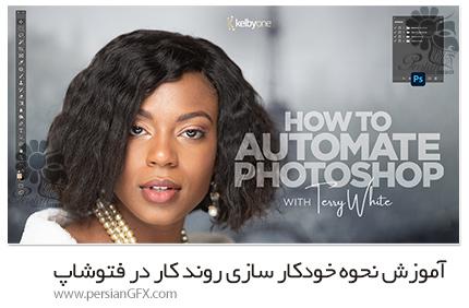 دانلود آموزش نحوه خودکار سازی روند کار در فتوشاپ - How To Automate Photoshop
