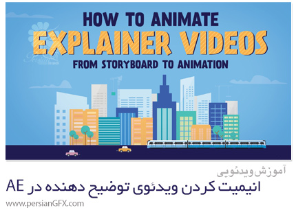 دانلود آموزش انیمیت کردن ویدئوی توضیح دهنده از استوری بورد تا انیمیشن در افترافکت - Animate Explainer Videos