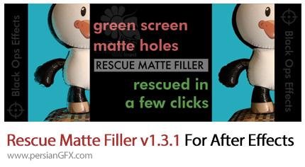دانلود پلاگین Rescue Matte Filler برای افترافکتس - Rescue Matte Filler v1.3.1 For After Effects