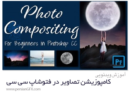 دانلود آموزش مقدماتی کامپوزیشن تصاویر در فتوشاپ سی سی - Photo Compositing For Beginners
