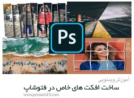 دانلود آموزش ساخت افکت های خاص در فتوشاپ - Create Great Photo Effects In Photoshop