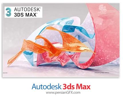 دانلود نرم افزار تریدیاس مکس، طراحی سه بعدی و ساخت انیمیشن - Autodesk 3ds Max 2021.2 x64 + Interactive v2.5.0.0 x64