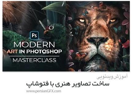 دانلود آموزش ساخت تصاویر هنری با فتوشاپ - Create Contemporary Art With Photoshop