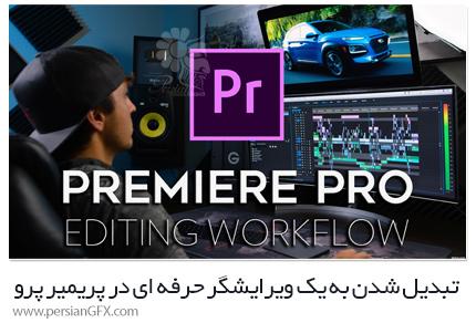 دانلود آموزش تبدیل شدن به یک ویرایشگر حرفه ای در پریمیر پرو - Premiere Pro Editing Workflow