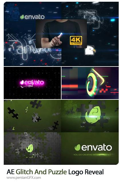 دانلود 4 پروژه افترافکت نمایش لوگو با افکت گلیچ، پازلی و لمس صفحه نمایش - Glitch And Puzzle Logo Reveal