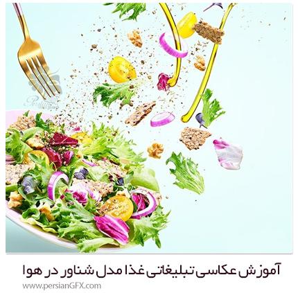 دانلود آموزش عکاسی تبلیغاتی غذا مدل شناور در هوا - Levitation In Food Photography