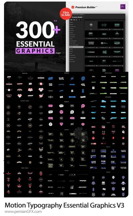 دانلود مجموعه تایپوگرافی های موشن برای پریمیر به همراه آموزش ویدئویی - Motion Typography Essential Graphics V3