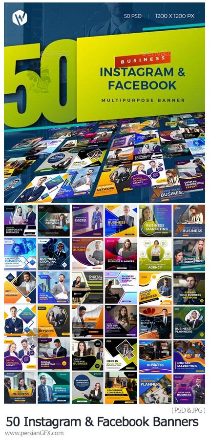 دانلود 50 بنر لایه باز تجاری برای فیسبوک و اینستاگرام - Instagram And Facebook Business Banners