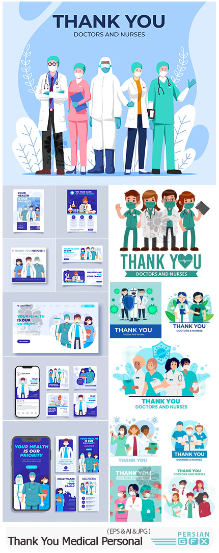 دانلود وکتور طرح های گرافیکی و فلایر تشکر از کادر درمانی پزشکان و پرستاران - Thank You Medical Personal Illustrations