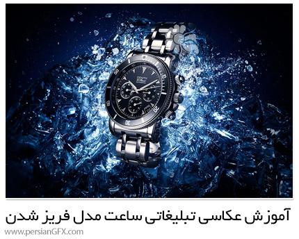 دانلود آموزش عکاسی تبلیغاتی ساعت مدل فریز شدن در لحظه - Frozen In Time: Creative Watch Photography