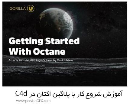 دانلود آموزش شروع کار با پلاگین اکتان در سینمافوردی - Getting Started With Octane
