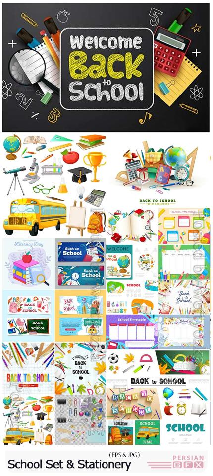 دانلود وکتور ست لوازم التحریر مدرسه شامل دفتر، کیف، کتاب، سرویس مدرسه، ماشین حساب و ... - School Set Stationery Vector
