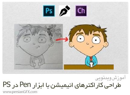 دانلود آموزش طراحی کاراکترهای انیمیشن با استفاده از ابزار Pen در فتوشاپ - Drawing To Photoshop Using The Pen Tool