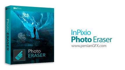 دانلود نرم افزار حذف پس زمینه های ناخواسته در تصاویر - Avanquest InPixio Photo Eraser v10.4.7542.31023