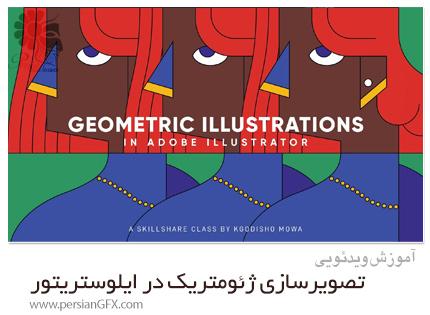 دانلود آموزش تصویرسازی ژئومتریک در ایلوستریتور - Geometric Illustration