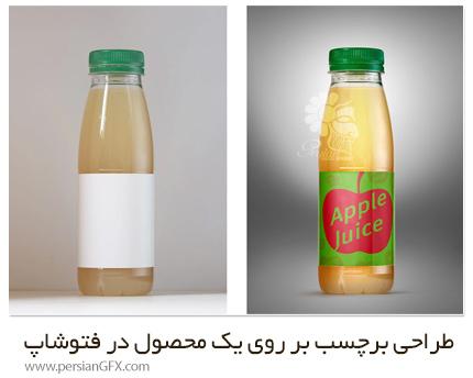 دانلود آموزش طراحی برچسب بر روی یک محصول واقعی در فتوشاپ - Making Label Design Presentation