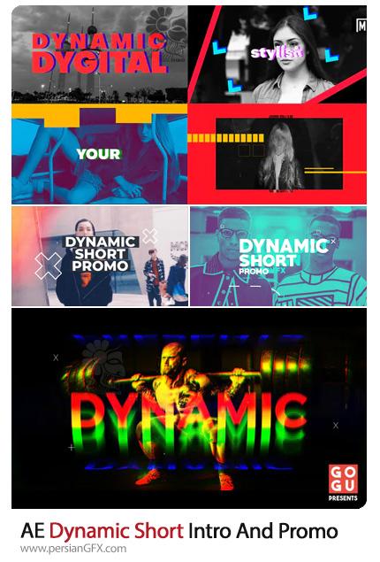 دانلود 4 پروژه افترافکت اینترو و پرومو های کوتاه داینامیک - Dynamic Short Intro And Promo