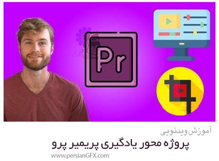 دانلود آموزش پروژه محور یادگیری پریمیر پرو - Learn Premiere Pro By Creating