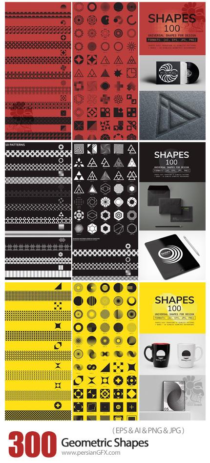 دانلود 300 وکتور اشکال ژئومتریک متنوع برای طراحی - Geometric Shapes