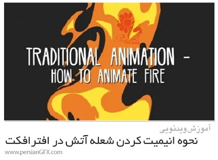دانلود آموزش نحوه انیمیت کردن شعله آتش در افترافکت - Traditional Animation: How To Animate Fire