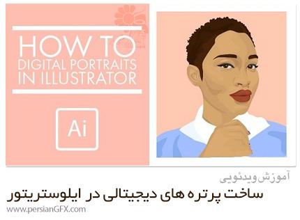دانلود آموزش ساخت پرتره های دیجیتالی سفارشی در ادوبی ایلوستریتور - Create Custom Digital Portraits