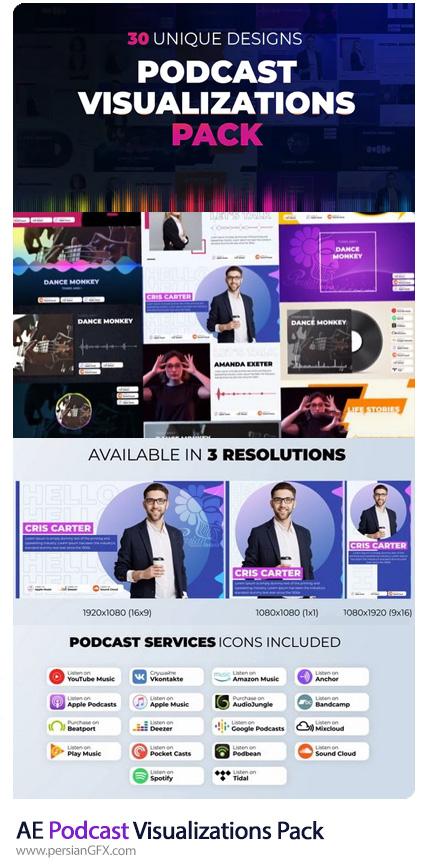 دانلود پک پروژه افترافکت ویژوالایزر صوتی و پادکست به همراه آموزش ویدئویی - Podcast Visualizations Pack