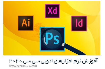 دانلود آموزش نرم افزارهای ادوبی سی سی 2020 شامل فتوشاپ، ایلوستریتور، XD و ایندیزاین - Adobe Essentials 2020