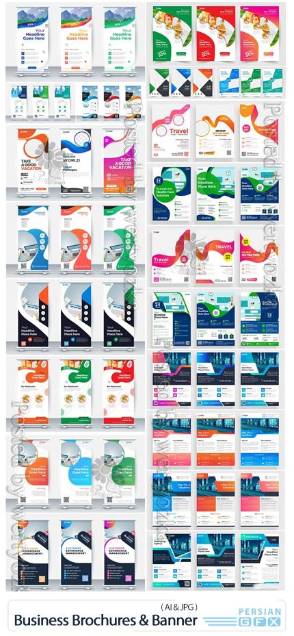 دانلود مجموعه بروشور و بنرهای رول آپ تجاری - Business Brochures And Roll Up Banner