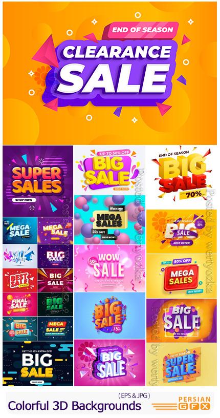 دانلود مجموعه بک گراند های سه بعدی فروش ویژه - Colorful 3D Sales Backgrounds