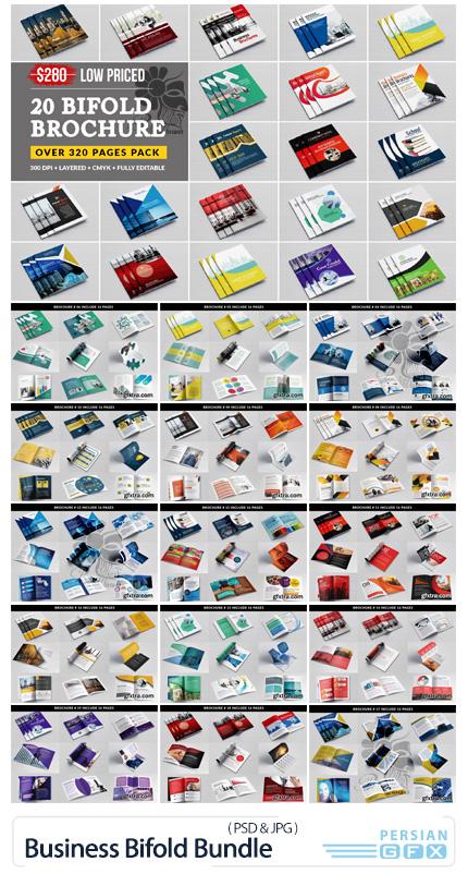 دانلود 20 قالب لایه باز بروشورهای دولت تجاری - Business Bifold Bundle