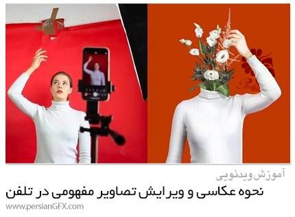 دانلود آموزش نحوه عکاسی و ویرایش تصاویر مفهومی در تلفن خود - Shoot And Edit Conceptual Photos On Your Phone