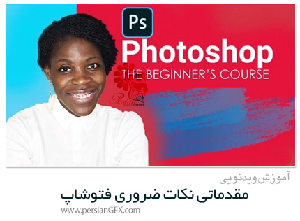 دانلود آموزش مقدماتی نکات ضروری فتوشاپ - Photoshop Beginners Course Essentials Training
