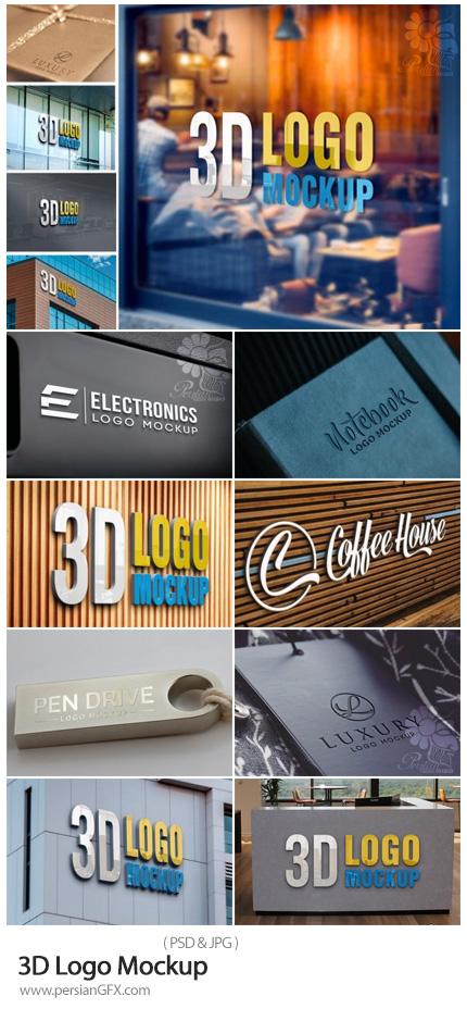 دانلود 18 موکاپ لوگوهای سه بعدی روی دیوار و شیشه - 3D Logo Mockup