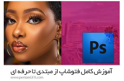 دانلود آموزش کامل فتوشاپ از مبتدی تا حرفه ای - Complete Photoshop Tutorial
