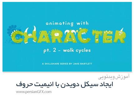 دانلود آموزش ایجاد سیکل دویدن با انیمیت حروف در افترافکت - Animating With Character Walk Cycles
