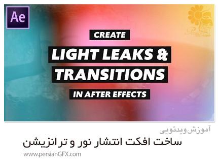 دانلود آموزش ساخت افکت انتشار نور و ترانزیشن در افترافکت - Create Light Leaks And Transitions
