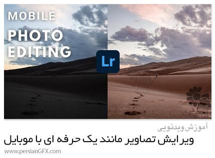 دانلود آموزش ویرایش تصاویر مانند یک حرفه ای با گوشی هوشمند - Mobile Photo Editing