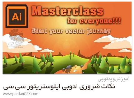 دانلود آموزش نکات ضروری ادوبی ایلوستریتور سی سی 2020 - Essential Training Masterclass